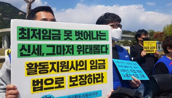 '최저임금 못 벗어나는 신세, 그마저 위태롭다. 활동지원사의 임금 법으로 보장하라' 피켓을 든 기자회견 참가자.ⓒ에이블뉴스DB