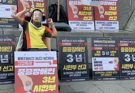 전국장애인차별철폐연대(전장연)는 지난 2020년 8월 6일 서울 광화문 해치마당에서 기자회견을 갖고, 복지부에 산정특례 보전자에 대한 대책과 종합조사표 개선을 촉구하며 밧줄매기 퍼포먼스를 벌이고 있다.ⓒ에이블뉴스DB