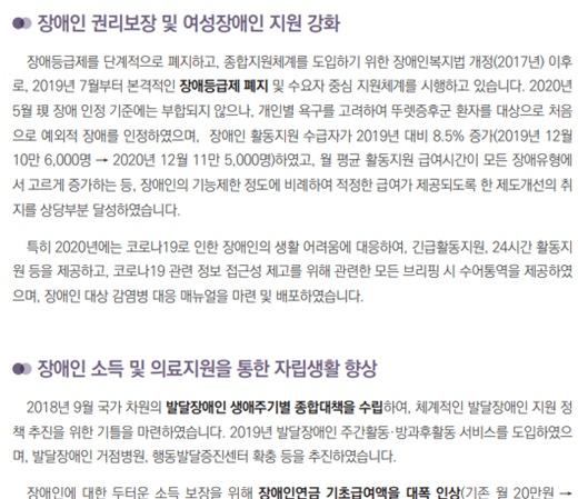'문재인 정부 4년 100대 국정과제 추진 실적 보고서' 속 장애인 분야 내용.ⓒ국무조정실