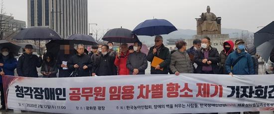 2020년 2월 12일 서울 광화문광장에서 한국농아인협회, 장애의 벽을 허무는 사람들 등이 A씨의 2심 재판을 앞두고, 불합격처분이 시정돼야 함을 촉구했다.ⓒ에이블뉴스DB